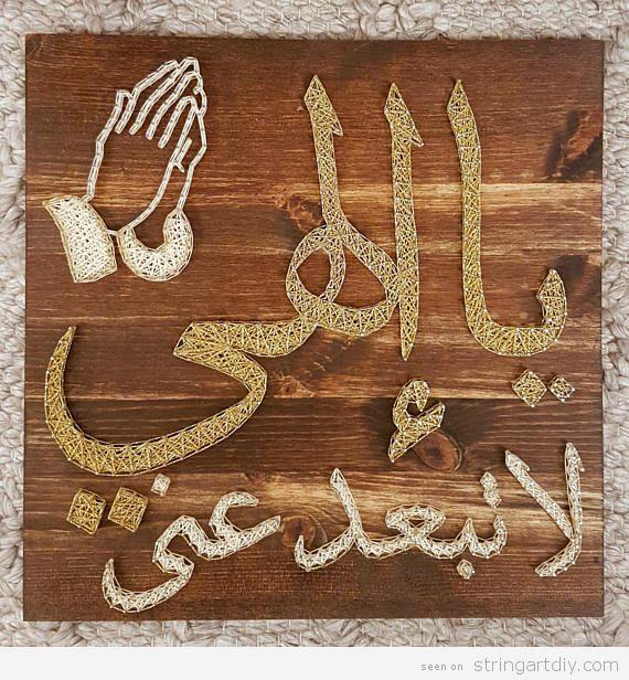 Arabic String Art verse