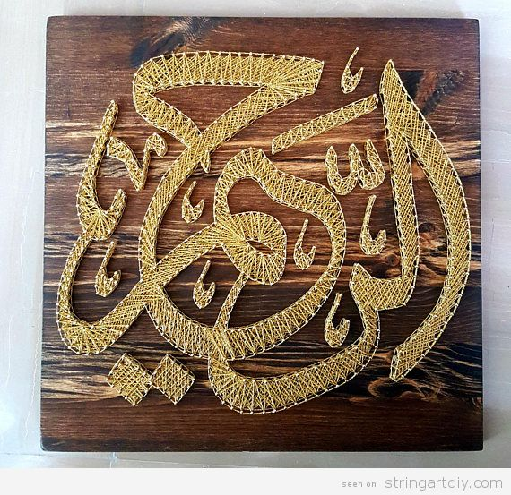 Arabic String Art the merciful 2