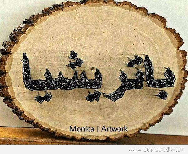 Arabic String Art Name Patricia